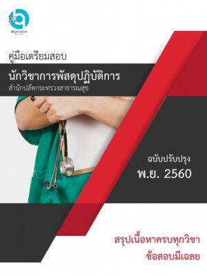 หนังสือเตรียมสอบ นักวิชาการพัสดุปฏิบัติการ สำนักปลัดกระทรวงสาธารณสุข PDF