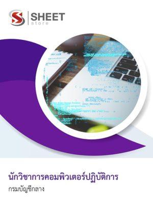 แนวข้อสอบ นักวิชาการคอมพิวเตอร์ปฏิบัติการ กรมบัญชีกลาง [PDF และหนังสือ]