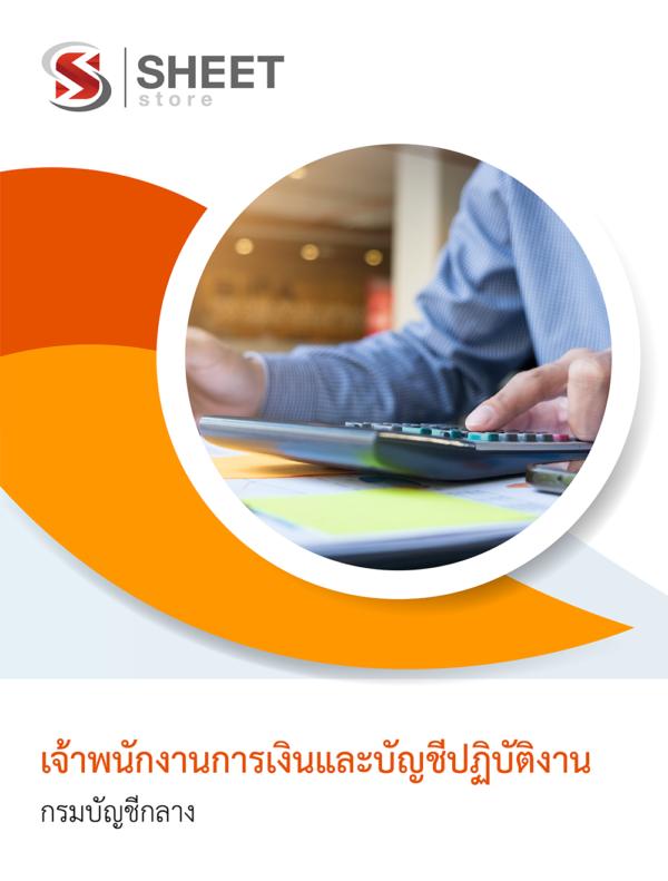 แนวข้อสอบ เจ้าพนักงานการเงินและบัญชีปฏิบัติงาน กรมบัญชีกลาง PDF+หนังสือ