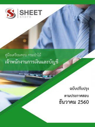 แนวข้อสอบ เจ้าพนักงานการเงินและบัญชี กรมป่าไม้ [ ++ PDF และ หนังสือ ]