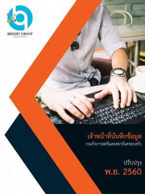 แนวข้อสอบ เจ้าหน้าที่บันทึกข้อมูล กรมกิจการสตรีฯ [ PDF+หนังสือ ]
