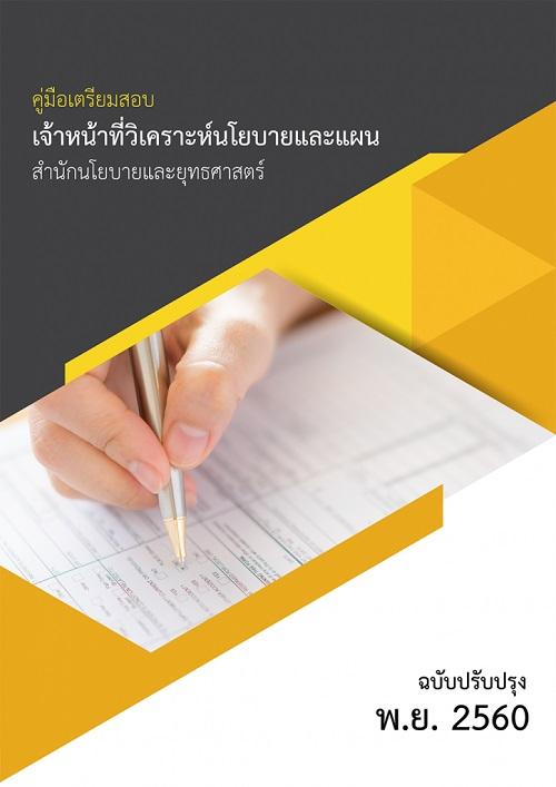 แนวข้อสอบ จนท.วิเคราะห์นโยบายและแผน สน.นโยบายและยุทธศาสตร์ ไฟล์ PDF