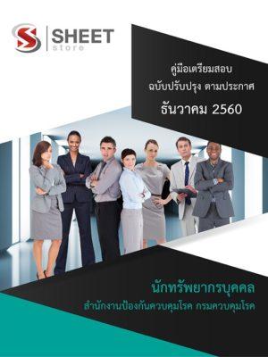 แนวข้อสอบ นักวิเทศสัมพันธ์ปฏิบัติการ สำนักงานเลขาธิการสภาผู้แทนราษฎร