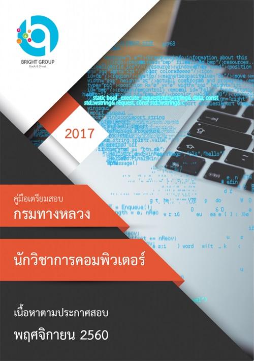 [PDF + หนงสือ]เตรียมสอบ แนวข้อสอบ นักวิชาการคอมพิวเตอร์ กรมทางหลวง
