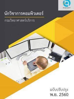 แนวข้อสอบ นักวิชาการคอมพิวเตอร์ กรมวิทยาศาสตร์บริการ   Tutor Sheet Store