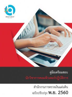[PDF+หนังสือ]แนวข้อสอบ นักวิชาการคอมพิวเตอร์ปฏิบัติการ สำนักงาน สตง.
