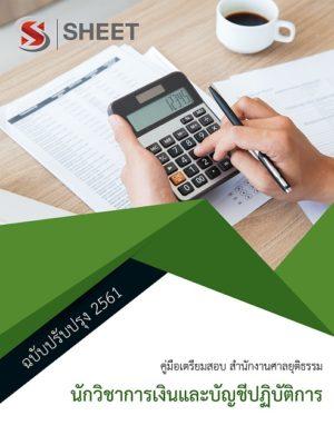 แนวข้อสอบ นักวิชาการเงินและบัญชีปฏิบัติการ สำนักงานศาลยุติธรรม PDF&หนังสือ