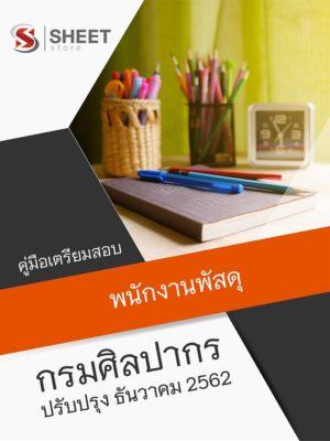 แนวข้อสอบ พนักงานพัสดุ กรมศิลปากร ฉบับล่าสุด ธันวาคม 2562