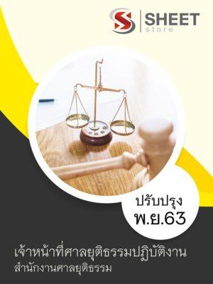 เจ้าหน้าที่ศาลยุติธรรมปฏิบัติงาน สำนักงานศาลยุติธรรม