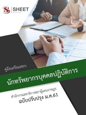 แนวข้อสอบ นักทรัพยากรบุคคล ปฏิบัติการ สำนักงานเลขาธิการสภาผู้แทนราษฎร