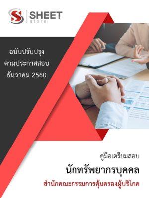 แนวข้อสอบ นักทรัพยากรบุคคล สำนักคณะกรรมการคุ้มครองผู้บริโภค (สคบ)
