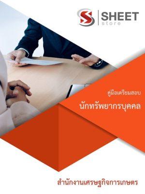 แนวข้อสอบ นักทรัพยากรบุคคล สำนักงานเศรษฐกิจการเกษตร [หนังสือ & PDF]