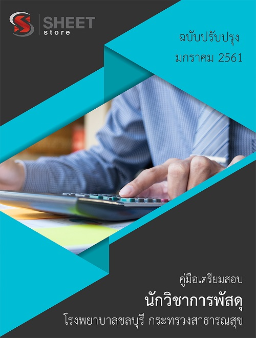 แนวข้อสอบ นักวิชาการพัสดุ โรงพยาบาลชลบุรี – Tutor Sheet Store