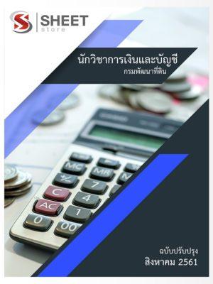 แนวข้อสอบ นักวิชาการเงินและบัญชี กรมพัฒนาที่ดิน [PDF & หนังสือ ล่าสุด 2561]