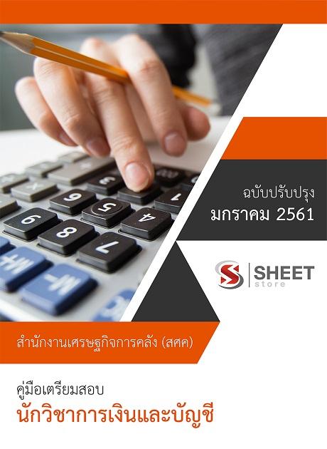 แนวข้อสอบ นักวิชาการเงินและบัญชี สำนักงานเศรษฐกิจการคลัง FPO