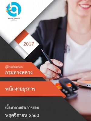 [PDF+หนังสือ] แนวข้อสอบ พนักงานธุรการ กรมทางหลวง | Tutor Sheet Store