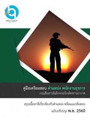 [PDF+หนังสือ]แนวข้อสอบ พนักงานธุรการ กรมสื่อสารอิเล็กทรอนิกส์ทหารอากาศ