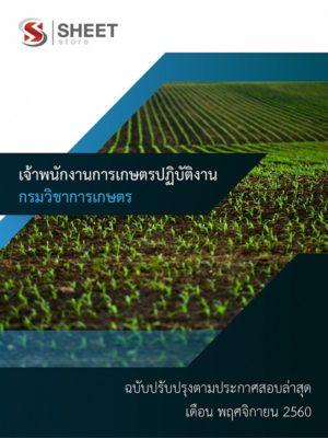 PDF+หนังสือ เตรียมสอบ แนวข้อสอบ เจ้าพนักงานการเกษตรปฏิบัติงาน กรมวิชาการเกษตร