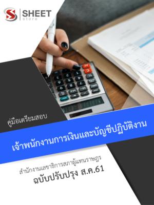 แนวข้อสอบ เจ้าพนักงานการเงินและบัญชีปฏิบัติงาน (สผ.) สำนักงานเลขาธิการสภาผู้แทนราษฎร
