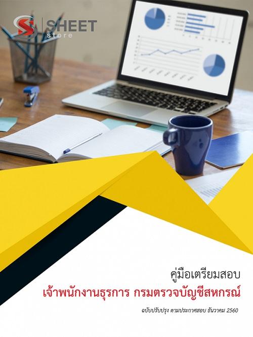 แนวข้อสอบ เจ้าพนักงานธุรการ กรมตรวจบัญชีสหกรณ์ | Tutor Sheet Store