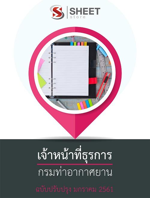 แนวข้อสอบเจ้าหน้าที่ธุรการ กรมท่าอากาศยาน (AOT)
