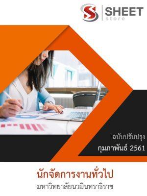 แนวข้อสอบ นักจัดการงานทั่วไป มหาวิทยาลัยนวมินทราธิราช