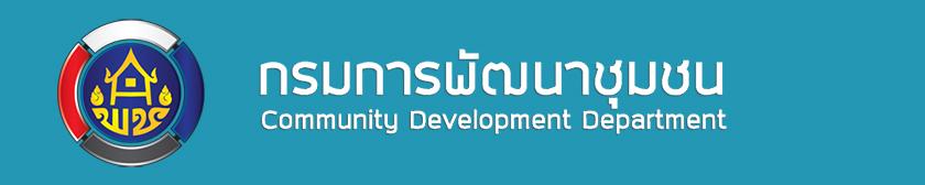 แนวข้อสอบ นักจัดการงานทั่วไป กรมการพัฒนาชุมชน