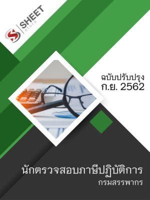 แนวข้อสอบ นักตรวจสอบภาษีปฏิบัติการ กรมสรรพากร [2562]