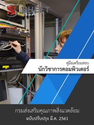 แนวข้อสอบ นักวิชาการคอมพิวเตอร์ (ปริญญาตรี) กรมส่งเสริมคุณภาพสิ่งแวดล้อม