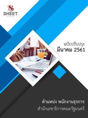 แนวข้อสอบ พนักงานธุรการ สำนักเลขาธิการคณะรัฐมนตรี – SHEET STORE