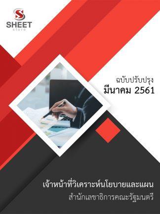 แนวข้อสอบ เจ้าหน้าที่วิเคราะห์นโยบายและแผน สำนักเลขาธิการคณะรัฐมนตรี (SOC)