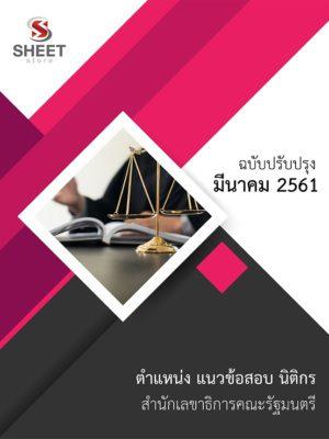 แนวข้อสอบ นิติกร สำนักเลขาธิการคณะรัฐมนตรี (SOC) 2561 – SHEET STORE