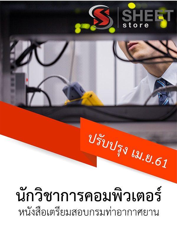 แนวข้อสอบ นักวิชาการคอมพิวเตอร์ กรมท่าอากาศยาน 1