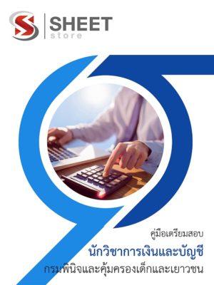 แนวข้อสอบ นักวิชาการเงินและบัญชี กรมพินิจและคุ้มครองเด็กและเยาวชน | 2561