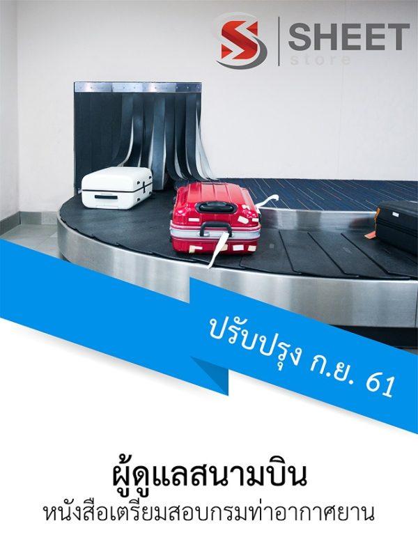 แนวข้อสอบ ผู้ดูแลสนามบิน กรมท่าอากาศยาน กันยายน 2561