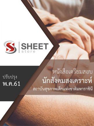 แนวข้อสอบ นักสังคมสงเคราะห์ สถาบันสุขภาพเด็กแห่งชาติมหาราชินี | SHEET