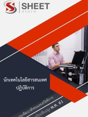 แนวข้อสอบ นักเทคโนโลยีสารสนเทศปฏิบัติการ กรมพัฒนาสังคมและสวัสดิการ 61