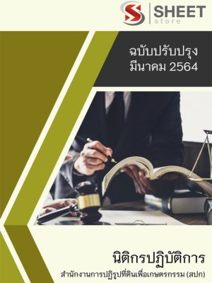 แนวข้อสอบ นิติกรปฏิบัติการ สำนักงานการปฏิรูปที่ดินเพื่อเกษตรกรรม (สปก) ฉบับอัพเดตล่าสุด มี.ค. 64 ไฟลื PDF ส่งภายใน 1-30 นาที หนังสือส่งฟรี