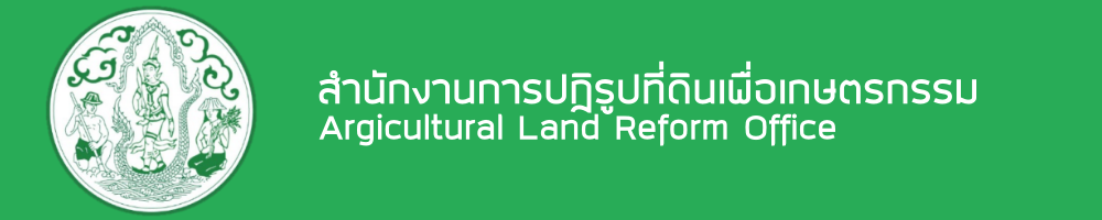 แนวข้อสอบ นักวิชาการเงินและบัญชีฯ สนง.ปฏิรูปที่ดินเพื่อเกษตรกรรม (สปก)