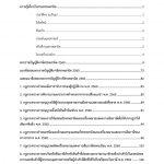 แนวข้อสอบ นักวิชาการสรรพสามิตปฏิบัติการ กรมสรรพสามิต 1
