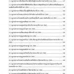 แนวข้อสอบ นักวิชาการสรรพสามิตปฏิบัติการ กรมสรรพสามิต 2
