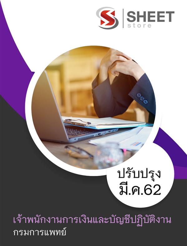 แนวข้อสอบ เจ้าพนักงานการเงินและบัญชี กรมการแพทย์ 2562