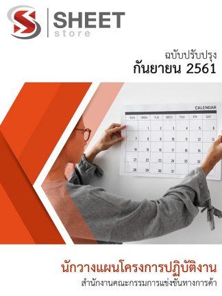 แนวข้อสอบ นักวางแผนโครงการปฏิบัติงาน สำนักงานคณะกรรมการแข่งขันทางการค้า สขค.2561
