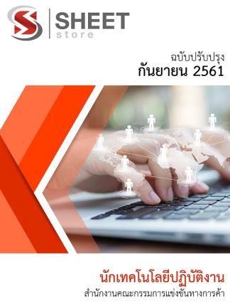 แนวข้อสอบ นักเทคโนโลยีปฏิบัติงาน สำนักงานคณะกรรมการแข่งขันทางการค้า