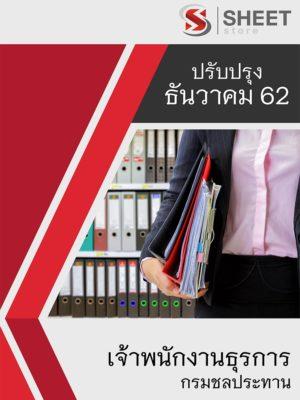 แนวข้อสอบ เจ้าพนักงานธุรการ กรมชลประทาน (RID 62) ปรับปรุงเนื้อหาล่าสุด
