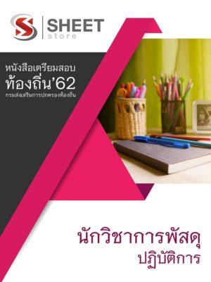 แนวข้อสอบท้องถิ่น 62 วิชาการพัสดุปฏิบัติการ