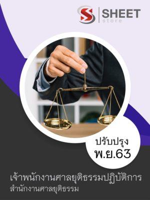 เจ้าพนักงานศาลยุติธรรมปฏิบัติการ สำนักงานศาลยุติธรรม ฉบับอัพเดตล่าสุด 63