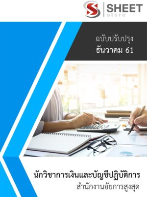 แนวข้อสอบ นักวิชาการเงินและบัญชีปฏิบัติการ #สำนักงานอัยการสูงสุด 2561