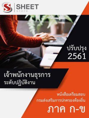 แนวข้อสอบ อปท เจ้าพนักงานธุรการปฏิบัติงาน สอบท้องถิ่น 2562
