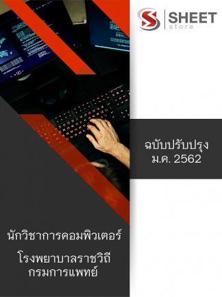 แนวข้อสอบ นักวิชาการคอมพิวเตอร์ โรงพยาบาลราชวิถี (กรมการแพทย์)